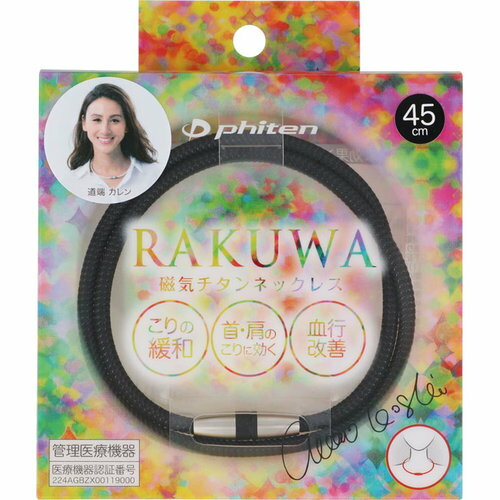 RAKUWA磁気チタンネックレス 45cm メタルブラック 1個【3990円以上送料無料】