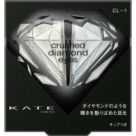 カネボウ ケイト クラッシュダイヤモンドアイズ CL-1 2.2g【3980円以上送料無料】