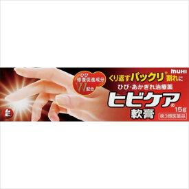 【第3類医薬品】ヒビケア軟膏 15g【3990円以上送料無料】