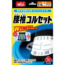【在庫処分】 腰椎コルセット S〜M【3990円以上送料無料】