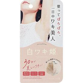 白ワキ姫 R1 18g【3980円以上送料無料】
