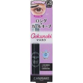 CANMAKE(キャンメイク) ゴクノビマスカラ (GB)グロッシーブラック【3980円以上送料無料】