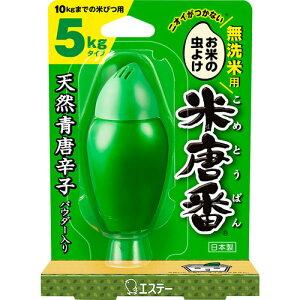 米唐番 無洗米用 5KGタイプ【3980円以上送料無料】