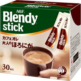 ※ブレンディ スティック カフェオレ 大人のほろにが 30本【3980円以上送料無料】