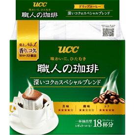 ※UCC 職人の珈琲 ドリップコーヒー 深いコクのスペシャルブレンド 18P【3980円以上送料無料】
