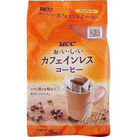 ※UCC おいしいカフェインレスコーヒー ドリップコーヒー 56g【3980円以上送料無料】