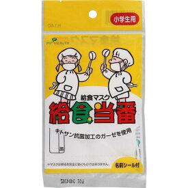 給食マスク 給食当番 1枚入【3980円以上送料無料】