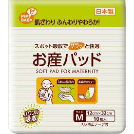 お産パッド M 10枚入【3990円以上送料無料】