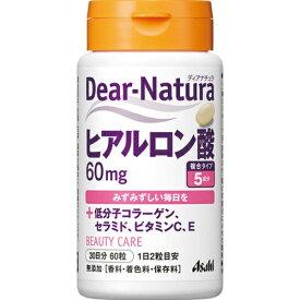 ※ディアナチュラ(Dear-Natura) ヒアルロン酸 60粒入り【3980円以上送料無料】