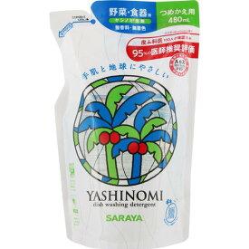 ヤシノミ洗剤 野菜・食器用 詰替 480ml【3980円以上送料無料】