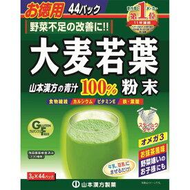 ※山本漢方 大麦若葉粉末100% スティックタイプ お徳用 3g×44包【3980円以上送料無料】