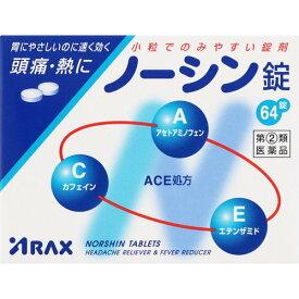 【第(2)類医薬品】ノーシン錠 64錠【3980円以上送料無料】