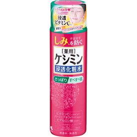 ケシミン 浸透化粧水 さっぱりすべすべ肌 160mL [医薬部外品]【3980円以上送料無料】