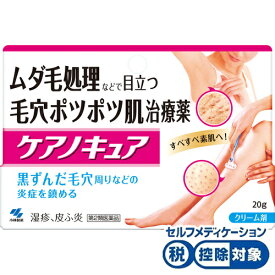 【第2類医薬品】★ケアノキュア 20g【3990円以上送料無料】