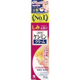 ケシミンクリームj 30g [医薬部外品]【3980円以上送料無料】