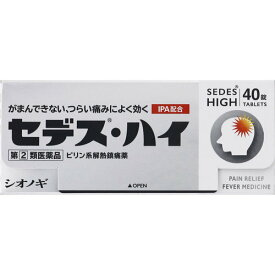 【第(2)類医薬品】セデス・ハイ 40錠【3980円以上送料無料】
