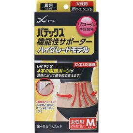 パテックス 機能性サポーター 腰用 Mサイズ(64-70cm) ベージュ 女性用【送料無料】