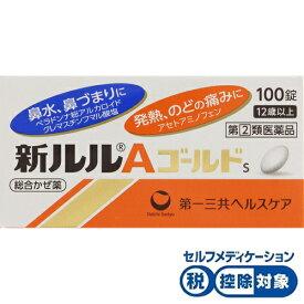 【第(2)類医薬品】★新ルルAゴールドs 100錠【3980円以上送料無料】