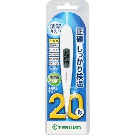 テルモ 電子体温計 ET-C231P【3980円以上送料無料】