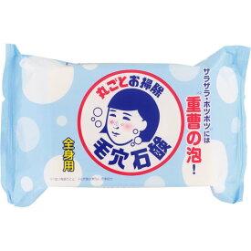 毛穴撫子 重曹つるつる石鹸 155g【3980円以上送料無料】