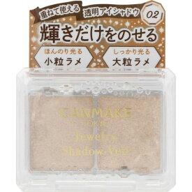 CANMAKE(キャンメイク) ジュエリーシャドウベール 02 ロマンティックゴールド 2.4g【3980円以上送料無料】