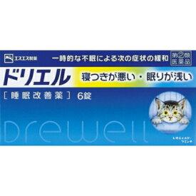 【第(2)類医薬品】ドリエル 6錠【3990円以上送料無料】