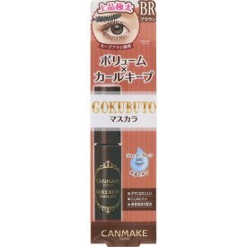 CANMAKE(キャンメイク) ゴクブトマスカラ 06 ブラウン 1本【3980円以上送料無料】