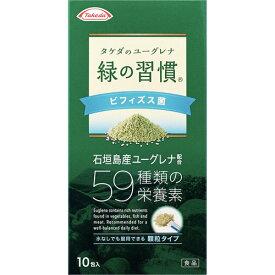 緑の習慣 ビフィズス菌 30g(3g×10包)【3980円以上送料無料】
