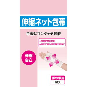 伸縮ネット包帯 手の甲用 1枚【3990円以上送料無料】