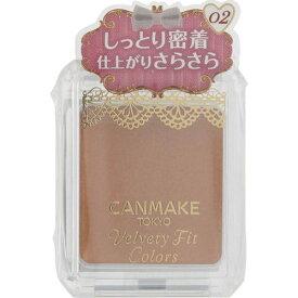 CANMAKE(キャンメイク) ベルベッティフィットカラーズ 02 ハニーダイヤモンド 2g【3990円以上送料無料】