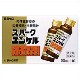【第2類医薬品】スパークユンケル 50ml×10本【3980円以上送料無料】