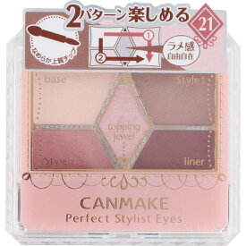 CANMAKE(キャンメイク) パーフェクトスタイリストアイズ 21 1個【3980円以上送料無料】