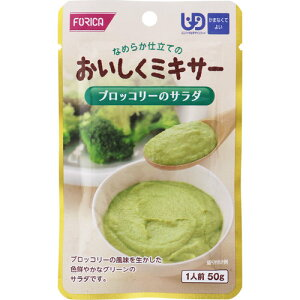 おいしくミキサー ブロッコリーのサラダ 50g【3980円以上送料無料】