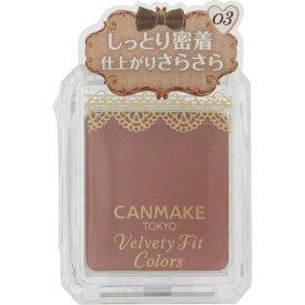 CANMAKE(キャンメイク) ベルベッティフィットカラーズ 03 ベビーアプリコット 2g【3990円以上送料無料】
