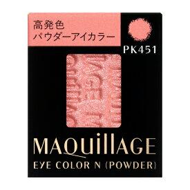 資生堂 マキアージュ アイカラー N (パウダー) PK451 1.3g【3980円以上送料無料】