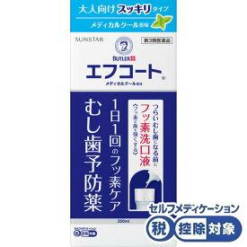 ★エフコート メディカルクール香味 250mL [第3類医薬品]【3990円以上送料無料】