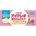 ※アイクレオ 赤ちゃんミルク 125mL×12本【3980円以上送料無料】