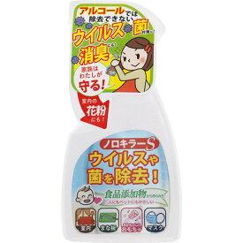ノロキラーS【3990円以上送料無料】