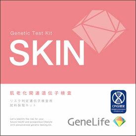 GeneLife 肌老化関連遺伝子検査 1セット(お取り寄せ品)【送料無料】