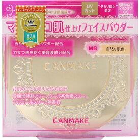 CANMAKE(キャンメイク) マシュマロフィニッシュパウダー MB マットベージュオークル【3980円以上送料無料】