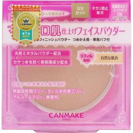 CANMAKE(キャンメイク) マシュマロフィニッシュパウダー リフィル MB マットベージュオークル【3980円以上送料無料】
