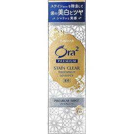 Ora2(オーラツー)プレミアム スティンクリアペースト プレミアムミント 100g[医薬部外品]【3980円以上送料無料】