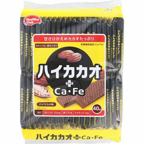 ハイカカオ プラスCa・Fe ウエハース カカオクリーム味 40枚入【3990円以上送料無料】