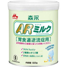 ※森永ARミルク大缶 820g[胃食道逆流症用]【3980円以上送料無料】