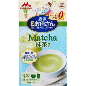 ※森永Eお母さん 抹茶風味 18g×12本入【3980円以上送料無料】