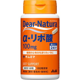 ※ディアナチュラ α-リポ酸 60粒【3980円以上送料無料】