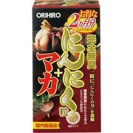 オリヒロ 完全無臭にんにく粒 180粒【3990円以上送料無料】
