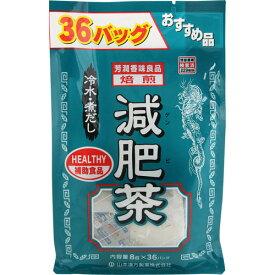 ※山本漢方 焙煎減肥茶 36包【3980円以上送料無料】