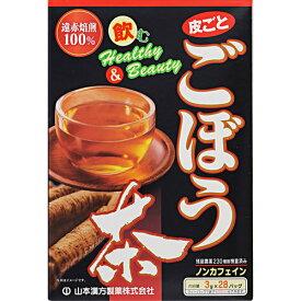 ※山本漢方 ごぼう茶 100%(3g×28包)【3980円以上送料無料】