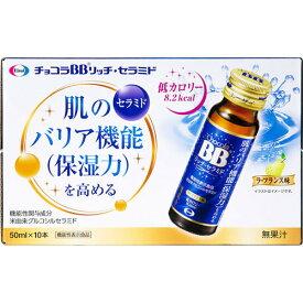 ※チョコラBBリッチセラミド 50mL×10本【3980円以上送料無料】